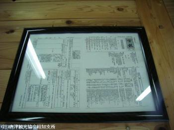 tanada2008090104.jpg