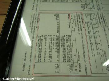 tanada2008090105.jpg