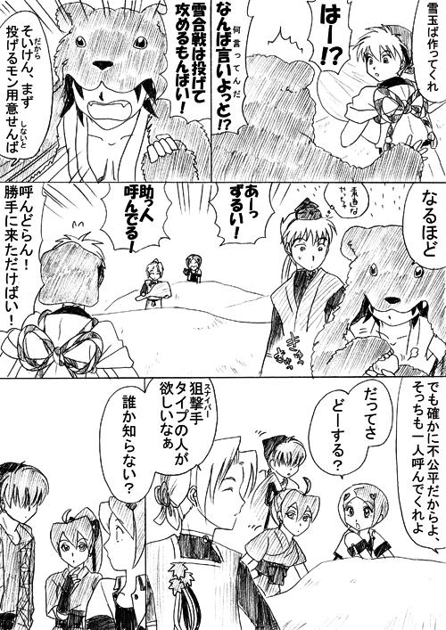 雪合戦09