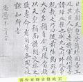 日本国天皇慶応元年