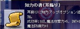 Maple0002_20080830030848.jpg