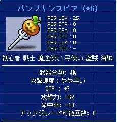 Maple0009_20080820160103.jpg