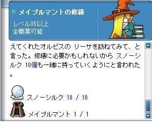 Maple0020_20080830031030.jpg