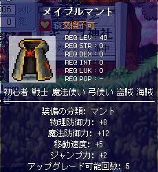 Maple0021_20080830031035.jpg