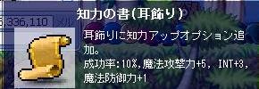 Maple0023_20080822104244.jpg