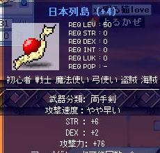 Maple0024_20080830031047.jpg