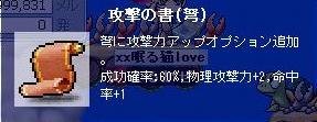 Maple0029_20080830031129.jpg