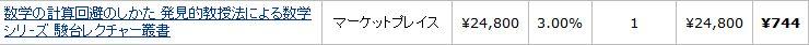 amazon24800円の本売上げ
