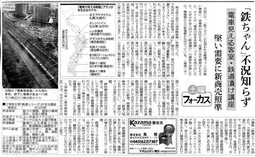 20090704鉄ちゃん500