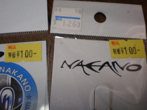 nakano2.jpg