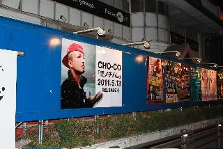 CHO-CO国道沿いポスター