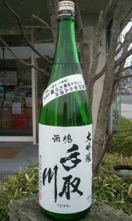 手取川大吟醸出品酒