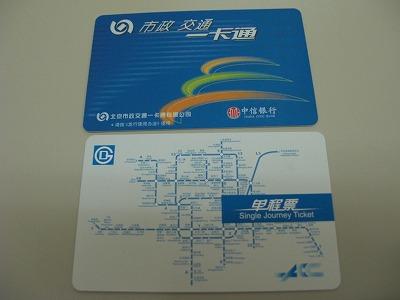 切符と交通カード