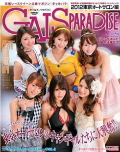 GALS PARADISE 2012東京オートサロン編