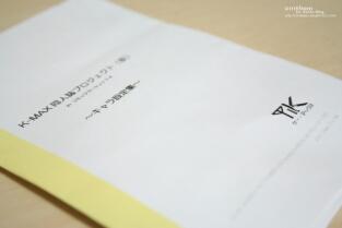 K-MAX同人誌プロジェクト(仮)_キャラ設定集