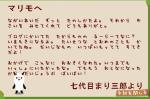 nanadaime_marisaburo_0416.png