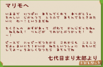 nanadaime_maritaro_otegami.png