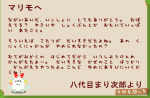 otegami_hatidaimemadijiro_0405.png