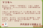 rokudaime_marijiro_otegami.png