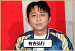 ariyoshi01.jpg