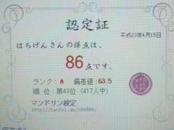 2011041522350000_convert_20110415225925.jpg