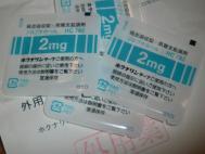CIMG1162.喘息薬JPG