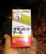 CIMG1630.薬JPG