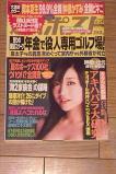 週刊誌 ポスト1