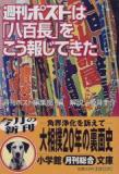週刊誌 ポスト2