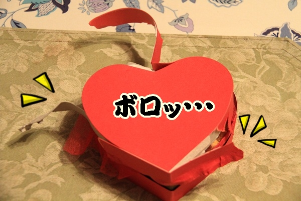 バレンタインデーDPP_0003