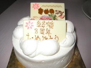 oiwai cake