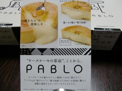 チーズケーキの革命