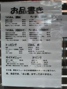 08071411麺屋 にし田・お品書き