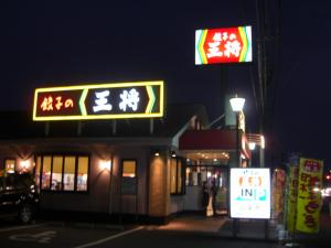 08071919餃子の王将・店舗外観