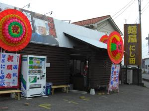08072317麺屋にし田・店舗