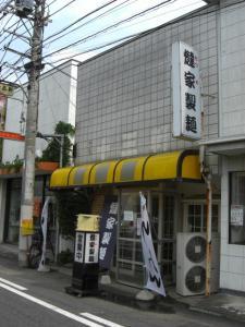 08072514燵家製麺・店舗外観