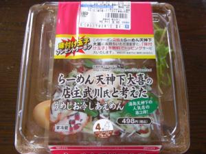 08073107ローソン・天神下大喜コラボ麺