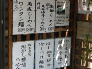 08080314麺屋うえだ・店外メニュー表