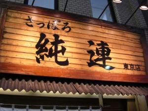 08080319純連 東京店・店舗看板