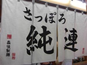 08080319純連 東京店・店舗暖簾
