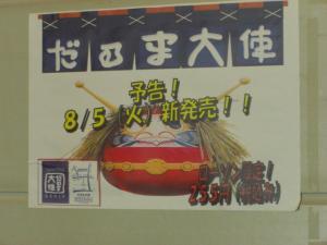 08081314だるま大使Ⅱ・カップ麺発売告知