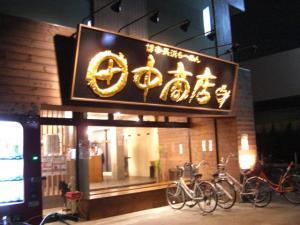 08082002田中商店・店舗外観