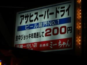 08082319ミーちゃん・店舗看板