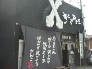 08090214きくちひろき・店舗外観