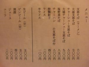 08090719見晴亭・メニュー表