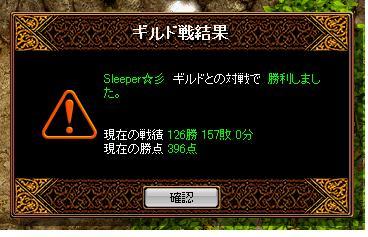 sleeper.jpg