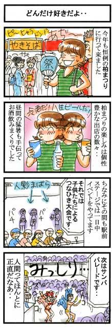 kasiwamatsuri