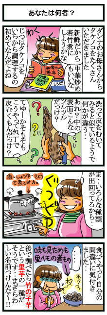 takenokoimo