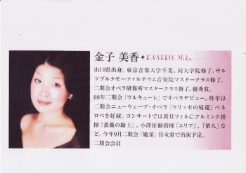 金子美香1_convert_20120406004047