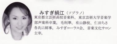 みすぎ絹江_convert_20120407120005